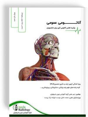 درسنامه آناتومی عمومی