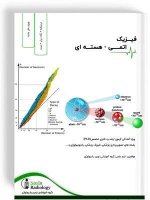 درسنامه فیزیک اتمی هسته ای ارشد