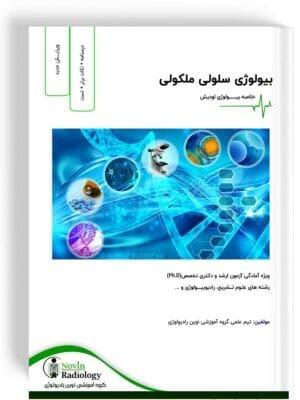 درسنامه بیولوژی سلولی ملکولی