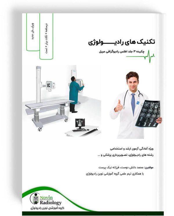درسنامه تکنیک رادیولوژی