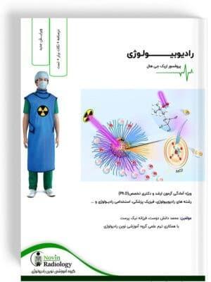درسنامه رادیوبیولوژی