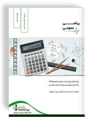 درسنامه ریاضی عمومی