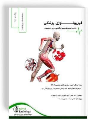درسنامه فیزیولوژی پزشکی