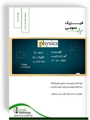درسنامه فیزیک عمومی