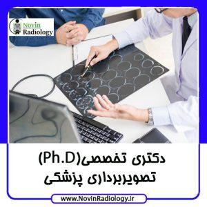 دکتری تخصصی (Ph.D) تصویربرداری پزشکی