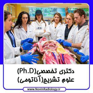 دکتری تخصصی (Ph.D) علوم تشریح