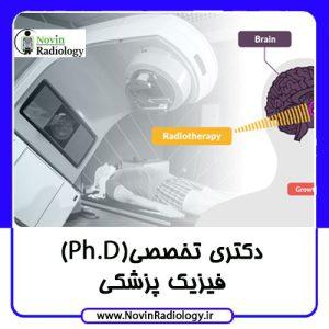 دکتری تخصصی (Ph.D) فیزیک پزشکی
