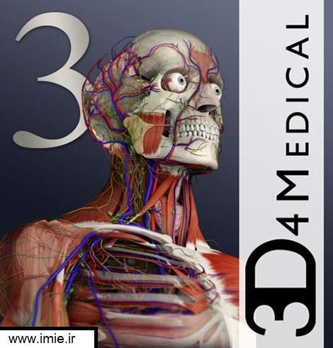 اپلیکیشن آناتومی پزشکی رادیولوژی