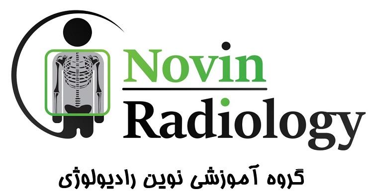نوین رادیولوژی| تصویربرداری پزشکی| فیزیک پزشکی| رادیوبیولوژی | علوم تشریح