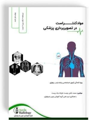 مواد-کنتراست در رادیولوژی